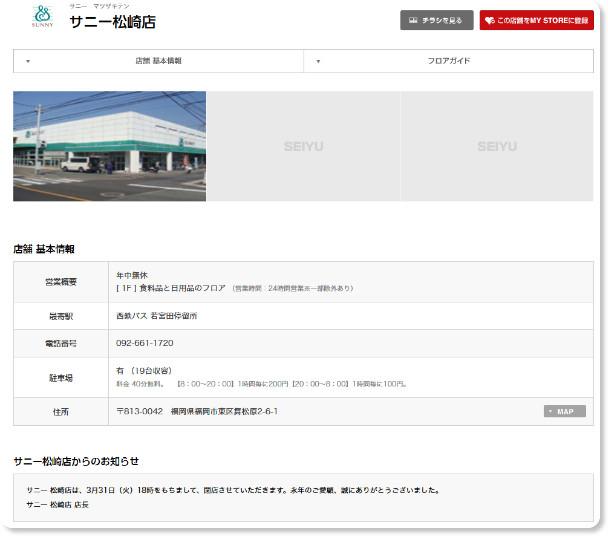 http://www.seiyu.co.jp/shop/%E3%82%B5%E3%83%8B%E3%83%BC%E6%9D%BE%E5%B4%8E%E5%BA%97