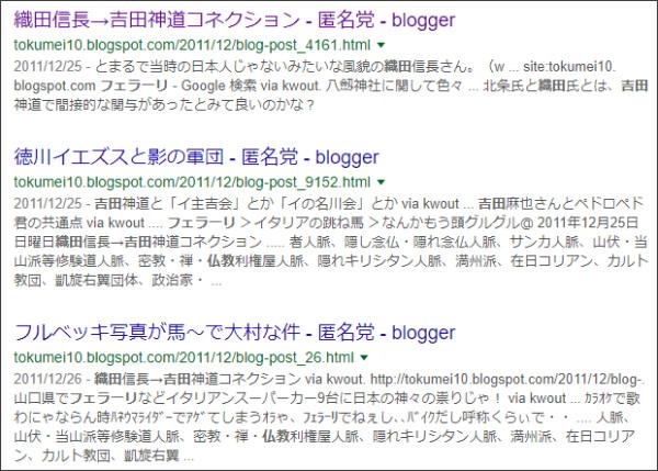 https://www.google.co.jp/search?q=site%3A%2F%2Ftokumei10.blogspot.com+%E5%90%89%E7%94%B0%E3%80%80%E7%B9%94%E7%94%B0%E3%80%80%E4%BB%8F%E6%95%99%E3%80%80%E3%83%95%E3%82%A7%E3%83%A9%E3%83%BC%E3%83%AA&oq=site%3A%2F%2Ftokumei10.blogspot.com+%E5%90%89%E7%94%B0%E3%80%80%E7%B9%94%E7%94%B0%E3%80%80%E4%BB%8F%E6%95%99%E3%80%80%E3%83%95%E3%82%A7%E3%83%A9%E3%83%BC%E3%83%AA&gs_l=psy-ab.3...1150.2273.0.2942.2.2.0.0.0.0.118.229.0j2.2.0....0...1.2j4.64.psy-ab..0.0.0.AvOs6N6wtvU
