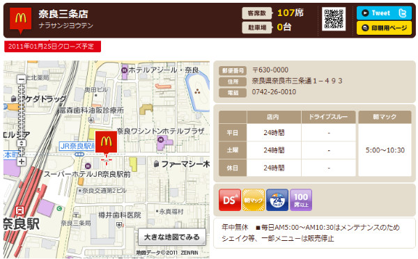 http://www.mcdonalds.co.jp/shop/map/map.php?strcode=29002