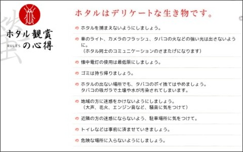 http://www.at-s.com/html/event/special/hotaru.html