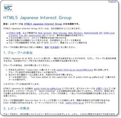 http://www.w3.org/html/ig/jp/Overview.ja.html