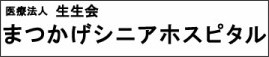 http://www.seiseikai.com/matsukage_sh/summary.html