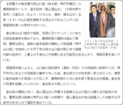 http://www.sankei.com/west/news/151203/wst1512030014-n1.html