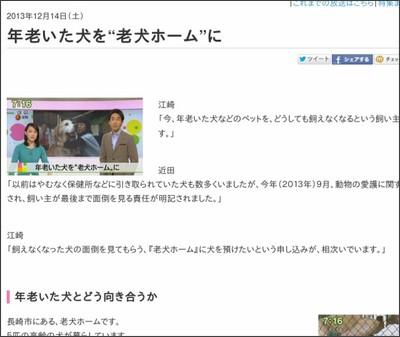 http://www.nhk.or.jp/ohayou/marugoto/2013/12/1214.html