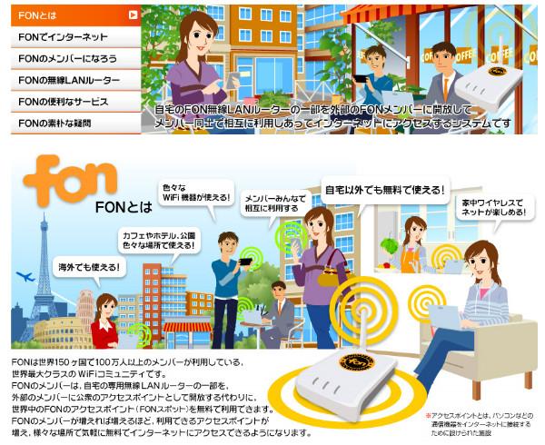 http://www.fon.ne.jp/guide/fon01.html