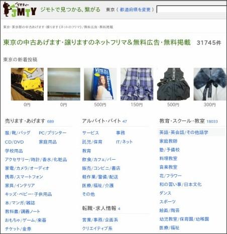 http://jmty.jp/tokyo