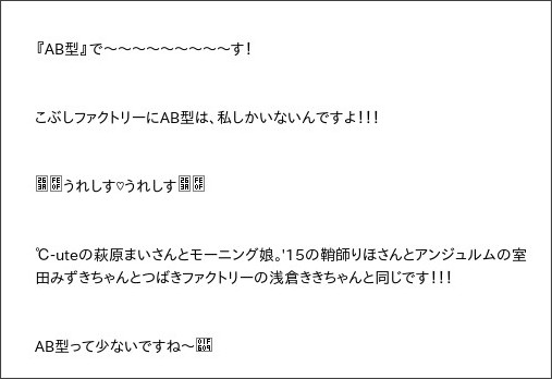 http://ameblo.jp/kobushi-factory/entry-12033728908.html