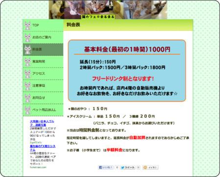 http://www3.hp-ez.com/hp/neko-marumaru/page16