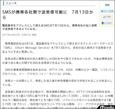 http://www.itmedia.co.jp/news/articles/1106/01/news082.html