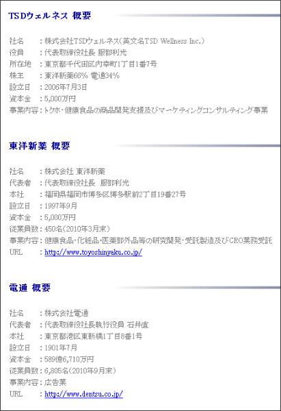 http://www.tsd-w.jp/company.html