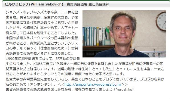 http://www.kogadojo.com/english/staff/