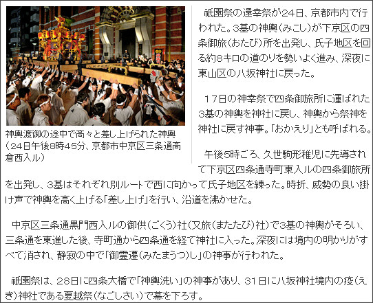 http://kyoto-np.jp/sightseeing/article/20120725000024