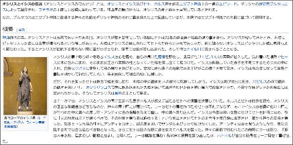 https://ja.wikipedia.org/wiki/%E3%82%AA%E3%82%B7%E3%83%AA%E3%82%B9%E3%81%A8%E3%82%A4%E3%82%B7%E3%82%B9%E3%81%AE%E4%BC%9D%E8%AA%AC