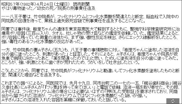 http://www.snet.ne.jp/milk32/fusso.html