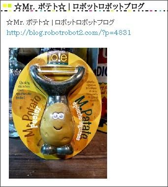 http://ameblo.jp/robotrobot/entry-10657838955.html