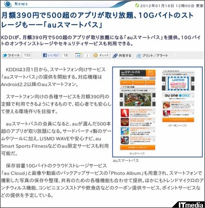 http://plusd.itmedia.co.jp/mobile/articles/1201/16/news053.html