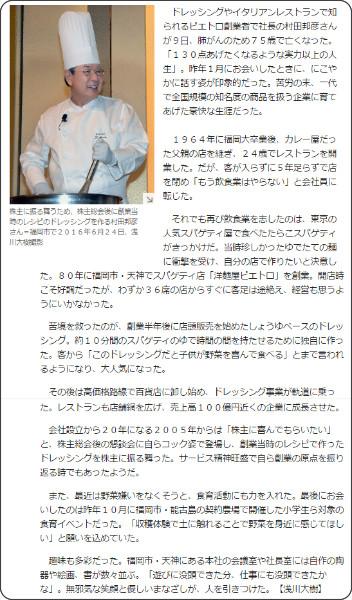 https://mainichi.jp/articles/20170411/k00/00m/040/073000c