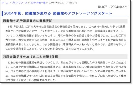 http://www.edogawa-u.ac.jp/press/073.html