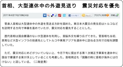 http://www.asahi.com/politics/update/0419/TKY201104190241.html