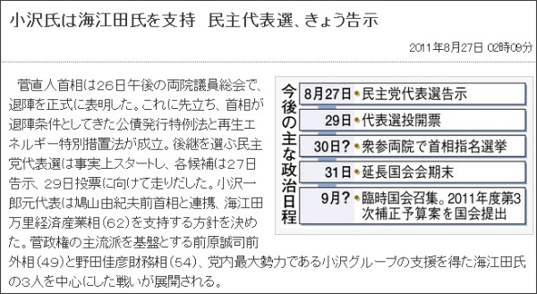 http://www.chunichi.co.jp/s/article/2011082790020823.html