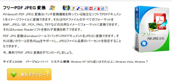 http://www.4videosoft.jp/free-pdf-to-jpeg-converter/