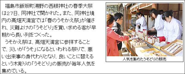 http://www.minyu-net.com/news/topic/130428/topic3.html