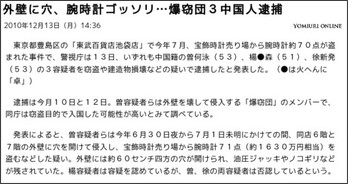 http://news.goo.ne.jp/article/yomiuri/nation/20101213-567-OYT1T00459.html