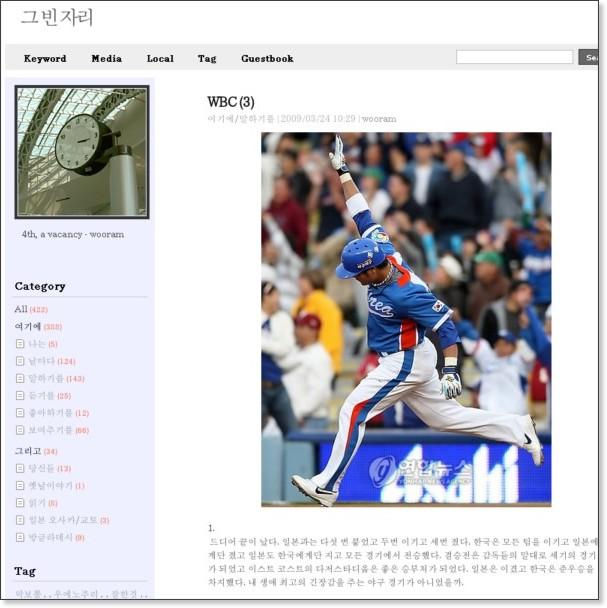 http://itswooram.x-y.net/tt/entry/WBC-3?TSSESSIONitswooramxynettt=185df7756c01ee1a2843ad126f0f4de6