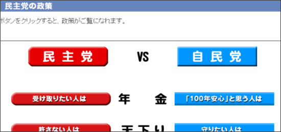 http://www.tajimaissei.com/election/index.html