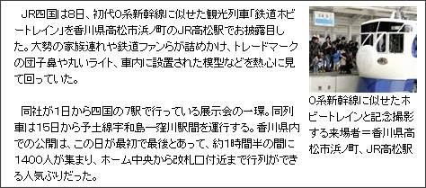 http://www.shikoku-np.co.jp/kagawa_news/locality/20140308000393