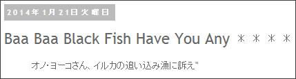 http://tokumei10.blogspot.jp/2014/01/baa-baa-black-fish-have-you-any.html