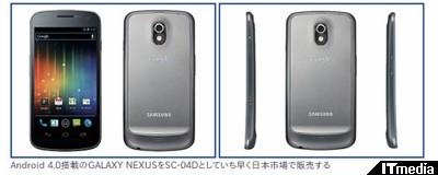 http://plusd.itmedia.co.jp/mobile/articles/1110/19/news043.html