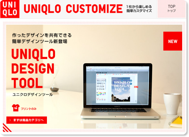 http://www.uniqlo.com/customize/top.html