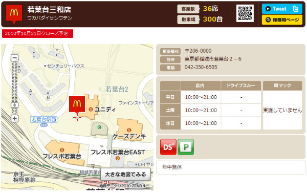 http://www.mcdonalds.co.jp/shop/map/map.php?strcode=13681