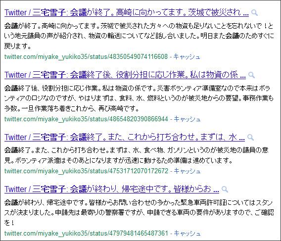 http://www.google.co.jp/search?q=%E4%B8%89%E5%AE%85%E9%9B%AA%E5%AD%90%E3%80%80%E4%BC%9A%E8%AD%B0&ie=utf-8&oe=utf-8&aq=t&rls=org.mozilla:ja:official&hl=ja&client=firefox-a