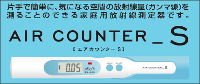 http://www.st-c.co.jp/air-counter/products_s/cara.html