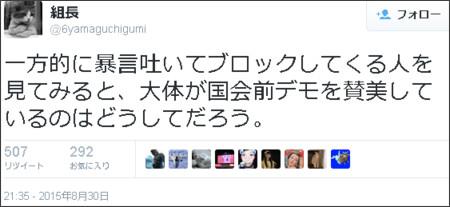 https://twitter.com/6yamaguchigumi/status/638208388178964481