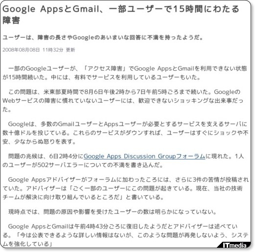http://www.itmedia.co.jp/news/articles/0808/08/news041.html