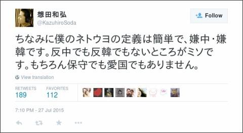 https://twitter.com/KazuhiroSoda/status/625850756319608832