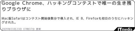 http://www.itmedia.co.jp/news/articles/0903/23/news018.html