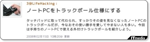 http://www.itmedia.co.jp/bizid/articles/0802/15/news025.html