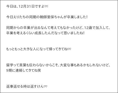 http://ameblo.jp/morningmusume-9ki/entry-12112438857.html
