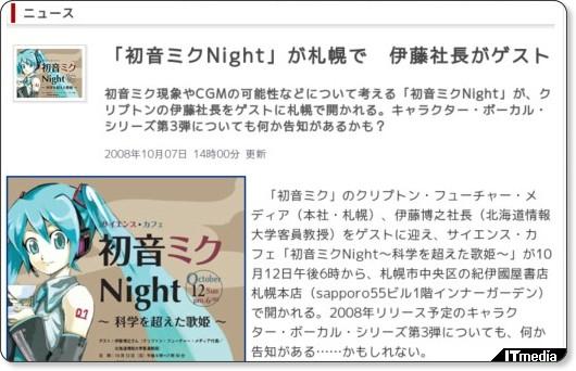 http://www.itmedia.co.jp/news/articles/0810/07/news051.html