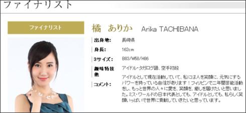 http://www.missworld.jp/2014finalist/tachibana_arika.html