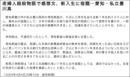 http://www.yomiuri.co.jp/national/news/20090404-OYT1T00784.htm