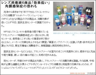 http://www.47news.jp/CN/200912/CN2009121601000721.html