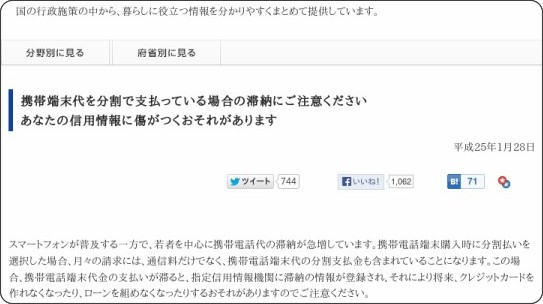http://www.gov-online.go.jp/useful/article/201301/3.html
