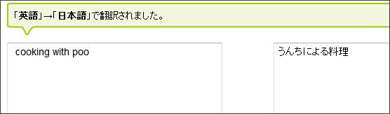 http://honyaku.yahoo.co.jp/
