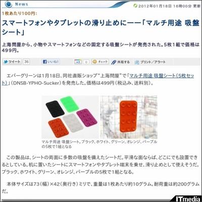 http://plusd.itmedia.co.jp/pcuser/articles/1201/18/news069.html