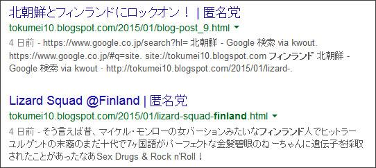 https://www.google.co.jp/#q=site://tokumei10.blogspot.com+%E3%83%95%E3%82%A3%E3%83%B3%E3%83%A9%E3%83%B3%E3%83%89&spell=1